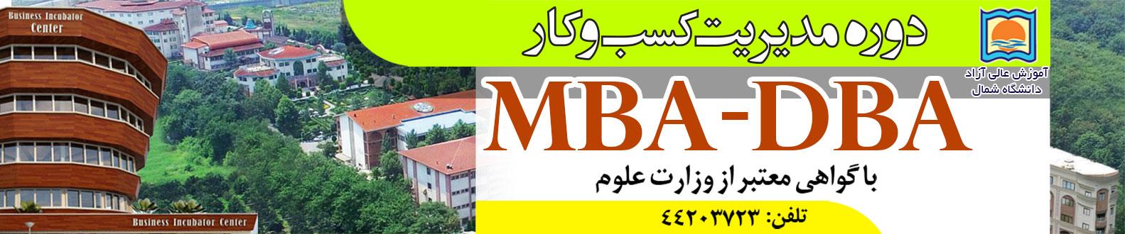 DBA_MBA