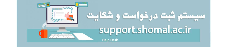 سامانه ثبت درخواست و پشتیبانی